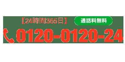 まずは状況をお知らせください! 24時間365日通話無料0120-0120-24