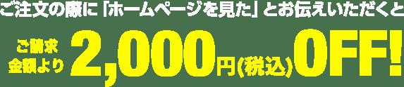 ご注文の際に「ホームページを見た」とお伝えいただくと通常価格より2,000円OFF!