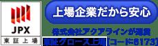 上場企業だから安心 株式会社アクアラインが運営 東証マザーズ上場[6173]