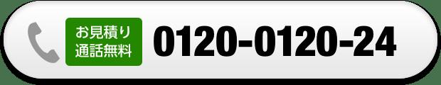 お見積り通話無料0120-0120-24