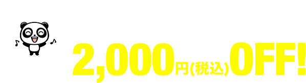 スマホからのご相談で通常価格より2,000円OFF!