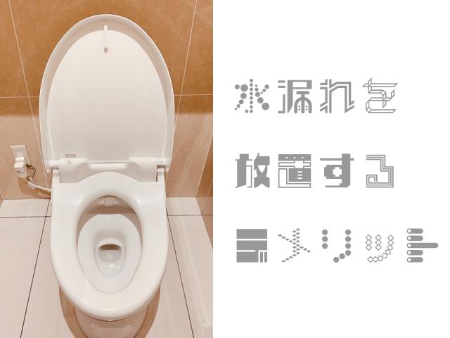 トイレつまりを解消する業者はどう選ぶ?
