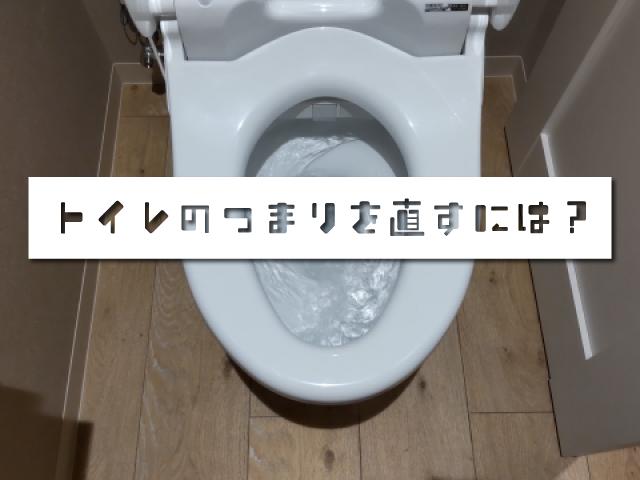トイレのつまりを直すには?