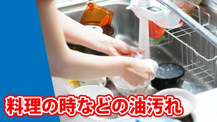 料理の時などの油汚れ