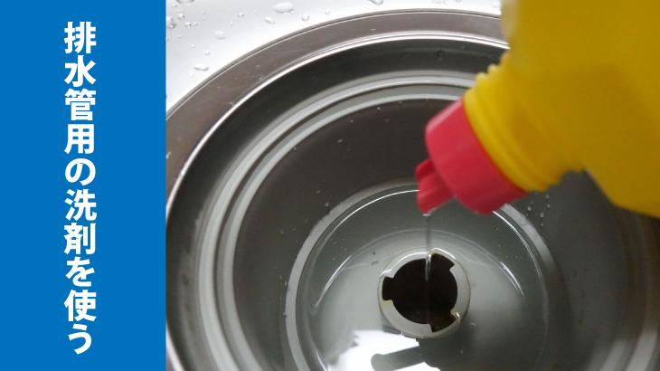 排水管用の洗剤を使う