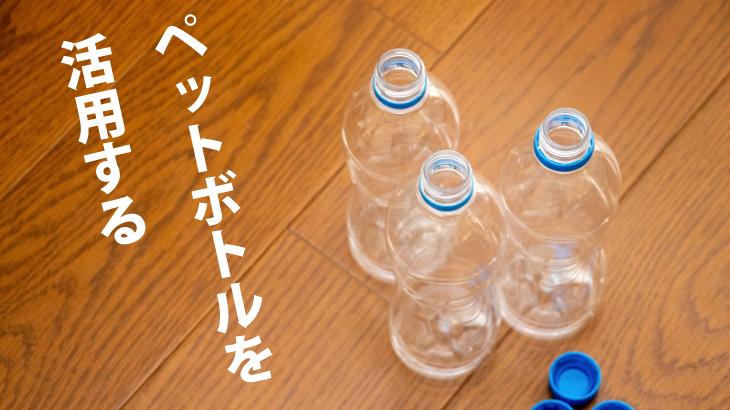 ペットボトルを活用する